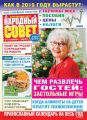 Народный совет №01-02/2019