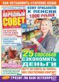 Народный совет №03/2019