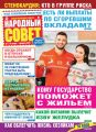 Народный совет №06/2019