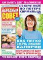 Народный совет №19/2019