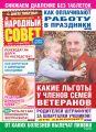 Народный совет №20/2019