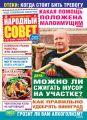 Народный совет №32/2019