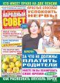 Народный совет №34/2019