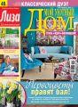 Журнал «Лиза. Мой уютный дом» №04/2016