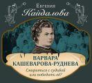 Варвара Кашеварова-Руднева. Смириться с судьбой или победить её?