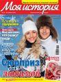 Журнал «Моя история» №25/2016