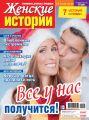 Женские истории №01/2019