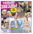 Желтая газета. Только звезды 47-48-2016