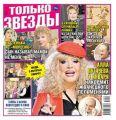 Желтая газета. Только звезды 49-50-2016