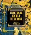 Тибетская книга мертвых. Бардо Тхёдол