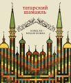 Татарский шамаиль. Конец XIX – начало XX века