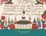 Татарский шамаиль: слово и образ