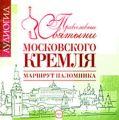 Православные святыни Московского Кремля. Маршрут паломника