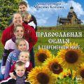Лекция «Православная семья в современном мире»