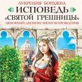 Исповедь «святой грешницы». Любовный дневник эпохи Возрождения