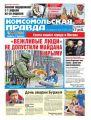 Комсомольская Правда. Москва 21с