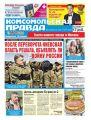 Комсомольская Правда. Москва 21п