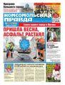 Комсомольская Правда. Москва 32с-2016