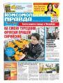 Комсомольская правда. Санкт-Петербург 32п-2016
