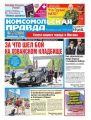 Комсомольская Правда. Москва 52п-2016