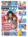 Комсомольская правда (Толстушка – Россия) 49т-2016
