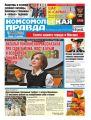 Комсомольская Правда. Москва 142-2016