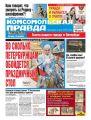 Комсомольская правда. Санкт-Петербург 143-2016