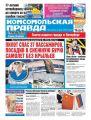 Комсомольская правда. Санкт-Петербург 144-2016