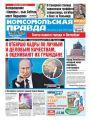 Комсомольская правда. Санкт-Петербург 147с-2016