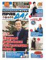 Комсомольская правда (Толстушка – Россия) 52т-2016