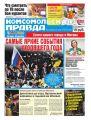 Комсомольская Правда. Москва 149-2016
