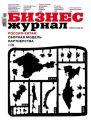 Бизнес-журнал №06/2014