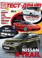 Журнал «Тест-Драйв» №05/2015