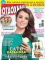 Журнал «Отдохни!» №10/2015