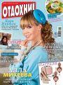 Журнал «Отдохни!» №12/2015