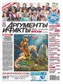 Аргументы и факты Москва 49-2016