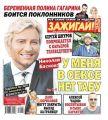 Желтая газета. Зажигай! 48-2016