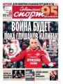 Советский Спорт (Федеральный выпуск) 51-2019