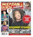 Желтая Газета. Зажигай! 11-2019
