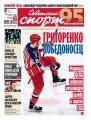 Советский Спорт (Федеральный выпуск) 54-2019