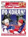 Советский Спорт (Федеральный выпуск) 53-2019