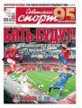 Советский Спорт (Федеральный выпуск) 59-2019