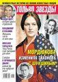 Желтая Газета. Только Звезды 14-2019