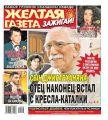 Желтая Газета. Зажигай! 26-2019