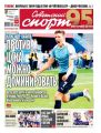 Советский Спорт (Федеральный выпуск) 125-2019