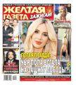 Желтая Газета. Зажигай! 27-2019
