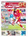 Советский Спорт (Федеральный выпуск) 126-2019