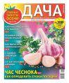 Дача Pressa.ru 18-2019