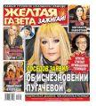Желтая Газета. Зажигай! 37-2019