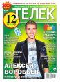 Телек 39-2013